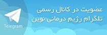 کانال رسمی رژیم درمانی نوین در تلگرام