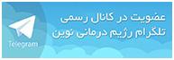 عضویت در کانال رسمی تلگرام رژیم درمانی نوین