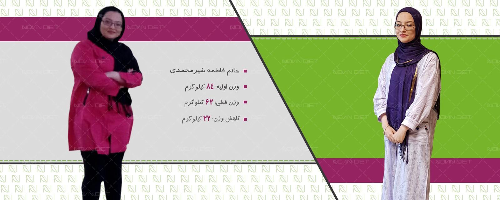 خانم فاطمه شیر محمدی با 22 کیلوگرم کاهش وزن