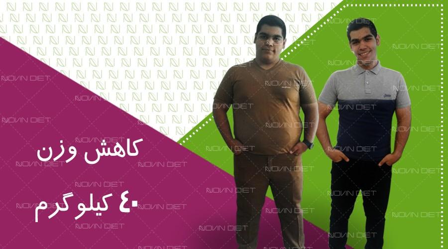 کاهش وزن 40 کیلوگرم