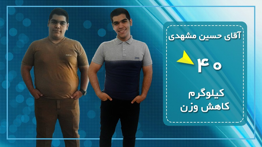 آقای مشهدی عباد با 40 کیلوگرم کاهش وزن