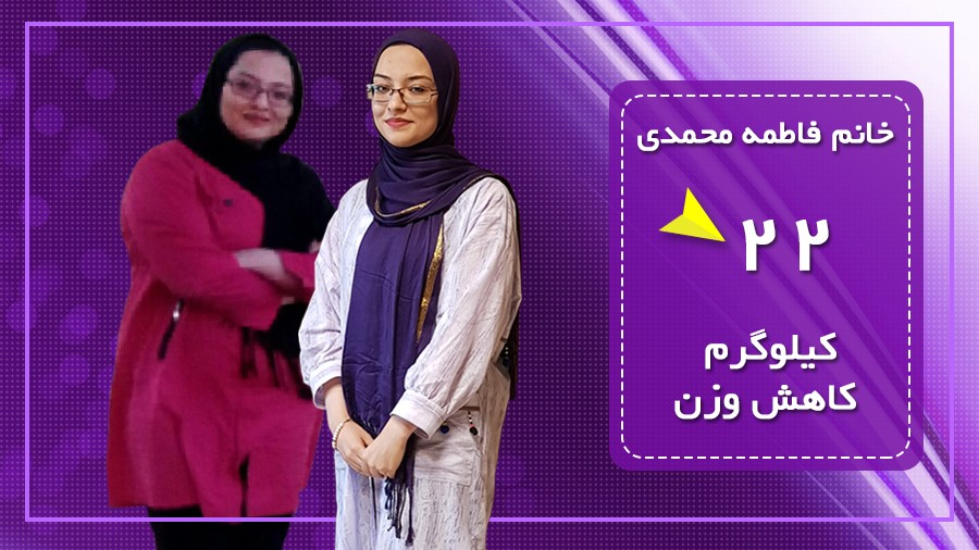 خانم شیرمحمدی با 22 کیلوگرم کاهش وزن