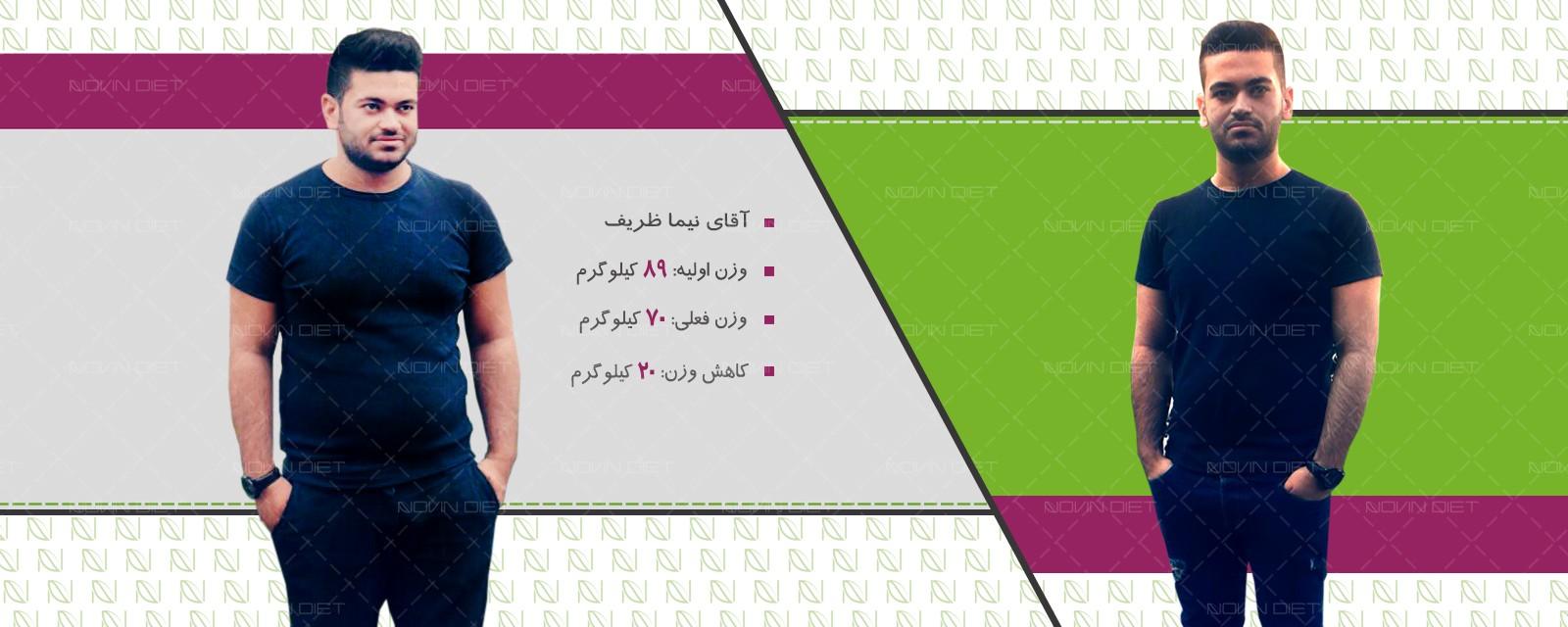 آقای ظریف با 19 کیلو کاهش وزن
